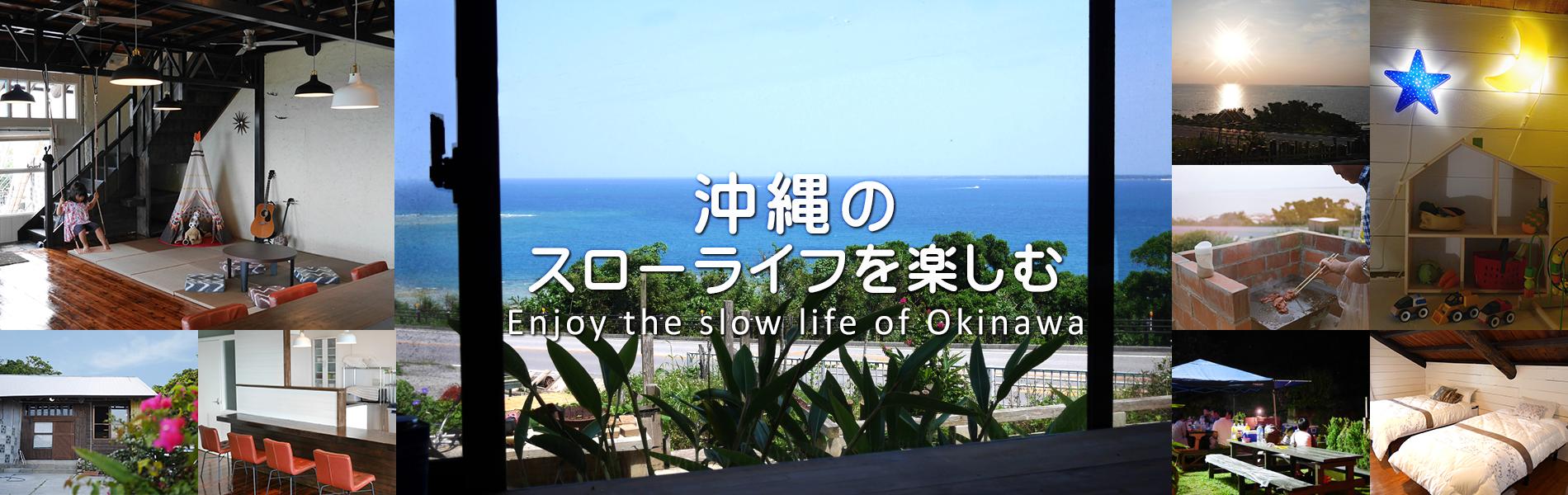 沖縄の生活を体験する